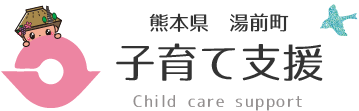 湯前町 熊本県湯前町子育て支援